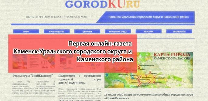 Первая онлайн-газета Каменск-Уральского городского округа и Каменского района