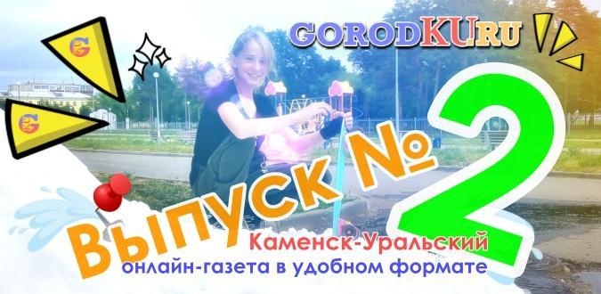 Онлайн-газета GORODKU.RU - выпуск №2 от 24 июля 2020 года