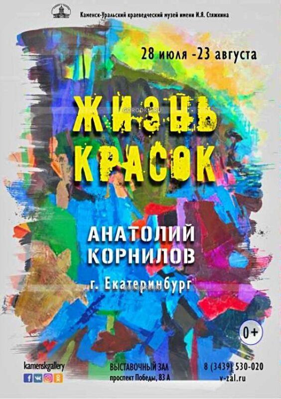 Выпуск №4 (онлайн-газета от 07.08.2020)