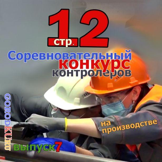 Выпуск №7 (онлайн-газета от 28.08.2020)