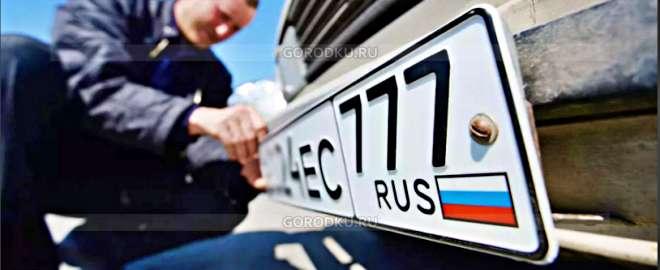 Вступил в силу новый стандарт для автомобильных номеров