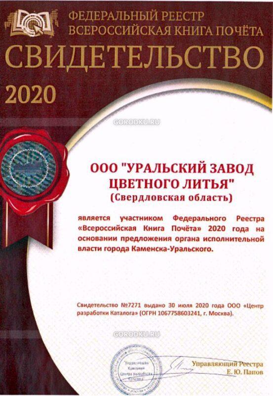 khomutovs_com_sv2020.jpg