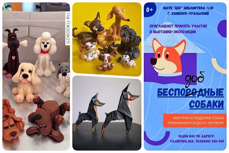 Выставка-экспозиция: Бесподобные собаки