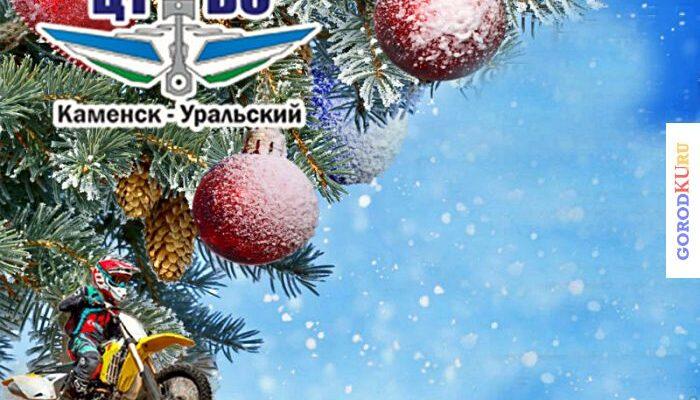 Поздравление с Новым 2021 Годом от ЦТВС Каменск-Уральский!