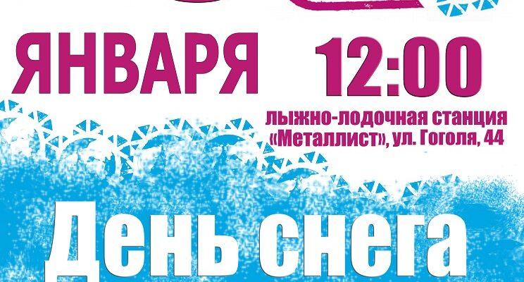 Парад снеговиков в Каменске-Уральском - 23 января 2021 на станции «Металлист»