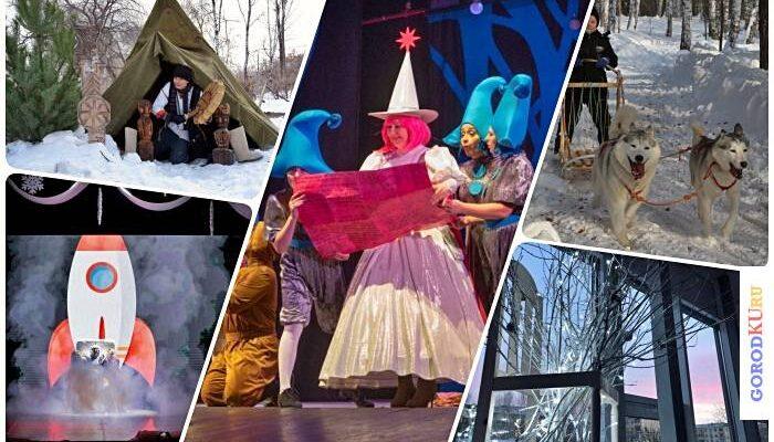 Чем заняться в новогодние каникулы в Каменске-Уральском?