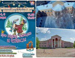 Новогоднее представление в Детском культурном центре Каменска-Уральского. 3, 4, 5 января
