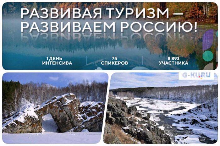 Конкурс предложений студентов «Развивая туризм – развиваем Россию!»