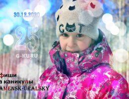 Афиши на каникулы. Онлайн-газета №25 (30.12.2020) Каменск-Уральский – G-KU.RU