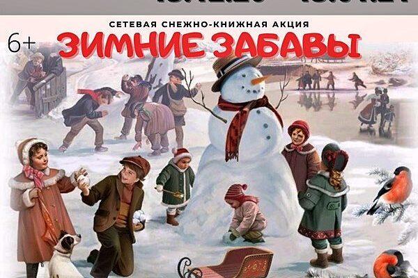 Библиотека № 12 приглашает принять участие в акции «ЗИМНИЕ ЗАБАВЫ» (до 15 января 2021 года). Каменск-Уральский