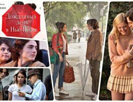 24 января 2021 года в 14 часов  в Каменск-Уральском киноклубе «Панорама» будет обсуждаться фильм «Дождливый день в Нью-Йорке»