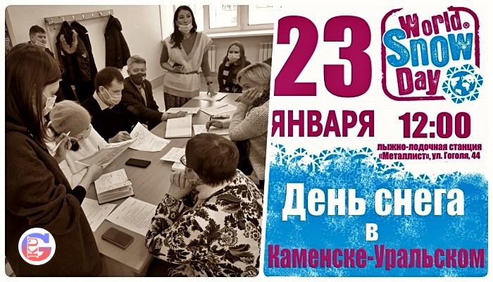 """Чего ждать от фестиваля """"День снега"""" в Каменске-Уральском в 2021 году"""