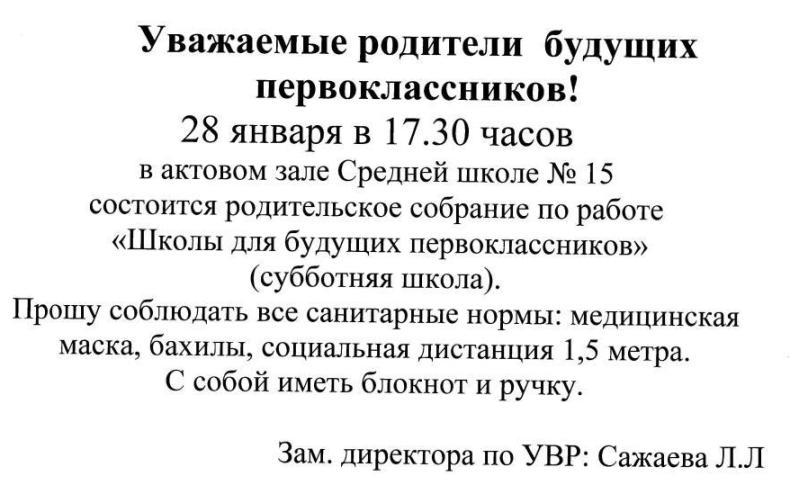 28 января 2021 года в Каменск-Уральского школе №15 состоится родительское собрание для родителей будущих первокласников