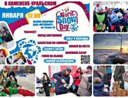День снега - 2021 в Каменске-Уральском, в связи с погодными условиями, переносится на 31 января