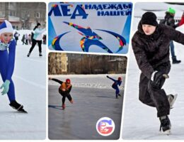 Каменцев ждут на соревнованиях «Лёд надежды нашей». Стадион «Энергетик». 6 февраля 2021