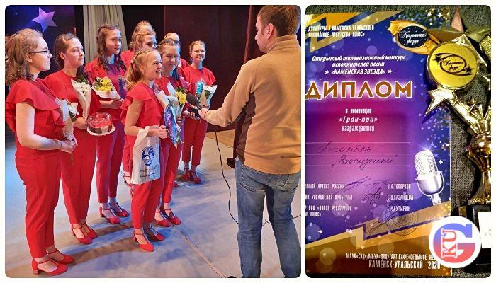 Продолжается прием заявок на конкурс «Каменская звезда-2021»