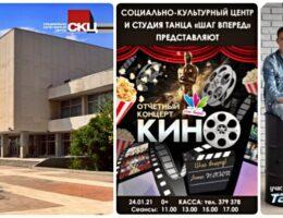 Концерт студии танца «Шаг вперед» в Социально-культурном центре Каменска-Уральского 24 января 2021 года