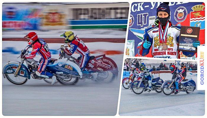 Дмитрий Хомицевич — вице-Чемпион России по мотогонкам на льду!