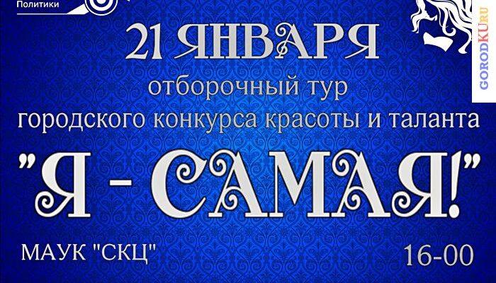 """Отборочный этап городского конкурса красоты и таланта """"Я-САМАЯ!"""" Каменск-Уральский"""