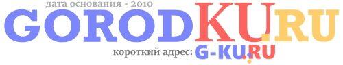 Большой Каменск — GORODKU.RU