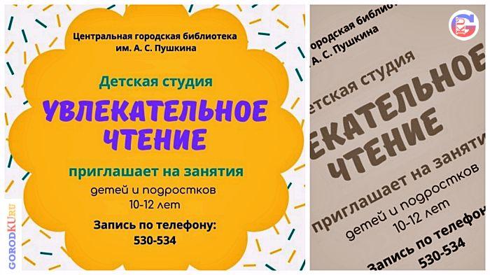 С 28 февраля 2021 в центральной библиотеке Каменска-Уральского начинает работу студия «Увлекательное чтение»